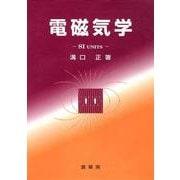 電磁気学―SI UNITS [単行本]