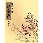名歌古筆集成〈1〉春(1) [単行本]
