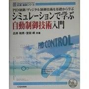 シミュレーションで学ぶ自動制御技術入門―PID制御/ディジタル制御技術を基礎から学ぶ(計測・制御シリーズ) [単行本]