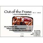 アルメニア共和国の建築と風土―Out of the Frame [単行本]