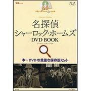 名探偵シャーロック・ホームズDVD BOOK(宝島MOOK 名作クラシックノベル&シネマ) [ムックその他]