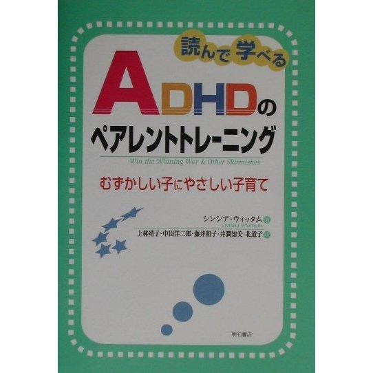 読んで学べるADHDのペアレントトレーニング―むずかしい子にやさしい子育て [単行本]