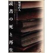 読書の死と再生 [単行本]