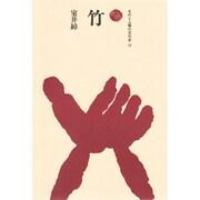 竹(ものと人間の文化史 10) [全集叢書]