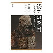 倭王の軍団―巨大古墳時代の軍事と外交 [単行本]