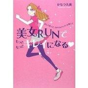 美女RUNでもっともっとキレイになる―正しく走って、スタイルアップ!&美しく [単行本]