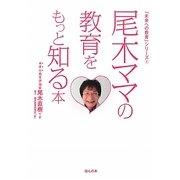 尾木ママの教育をもっと知る本(「未来への教育」シリーズ〈1〉) [単行本]