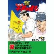 千里の道も 第3章 第30巻(ゴルフダイジェストコミックス) [コミック]