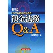 トラブル防止のための預金法務Q&A 新版 [単行本]