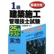最速合格!1級建築施工管理技士試験 実地25回テスト 第2版 [単行本]