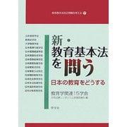 新・教育基本法を問う―日本の教育をどうする(教育基本法改正問題を考える〈7〉) [単行本]