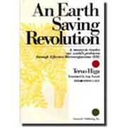 地球を救う大変革 [単行本]