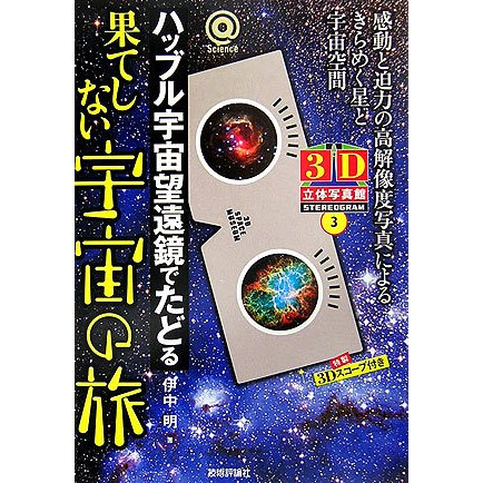 ハッブル宇宙望遠鏡でたどる果てしない宇宙の旅―3D立体写真館〈3〉(@サイエンスシリーズ) [単行本]