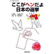 ここがヘンだよ日本の選挙(シリーズ世界と日本21〈30〉) [単行本]