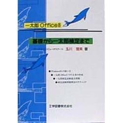 基礎から一太郎検定まで―一太郎Office8 [単行本]