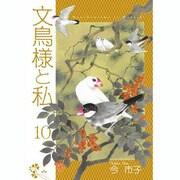 文鳥様と私 10(LGAコミックス) [コミック]