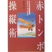赤トンボ操縦術―九三式中間練習機フライト・マニュアル [単行本]