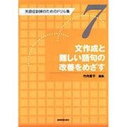 失語症訓練のためのドリル集 7 [全集叢書]