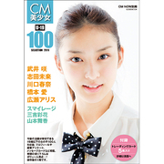 CM美少女U-19SELECTION100 2011(玄光社MOOK CM NOW別冊) [ムックその他]