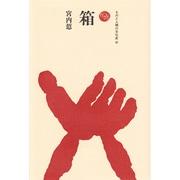 箱(ものと人間の文化史〈67〉) [全集叢書]