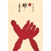 蛸(ものと人間の文化史〈74〉) [全集叢書]
