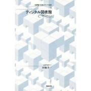 ディジタル図書館(図書館・情報メディア双書〈3〉) [全集叢書]