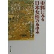 史料にみる日本女性のあゆみ [単行本]