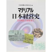 マテリアル日本経営史―江戸期から現在まで [単行本]