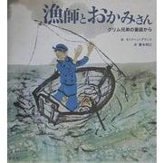 漁師とおかみさん―グリム兄弟の童話から [単行本]