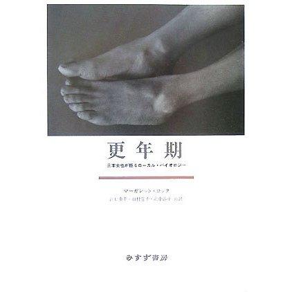 更年期―日本女性が語るローカル・バイオロジー [単行本]
