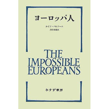 ヨーロッパ人 新装版 [単行本]