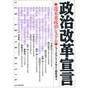 政治改革宣言―近未来政治システム [単行本]