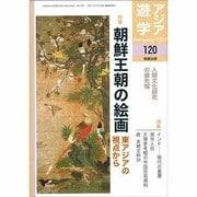 アジア遊学 NO.120 [全集叢書]