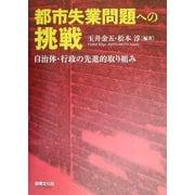 都市失業問題への挑戦―自治体・行政の先進的取り組み [単行本]
