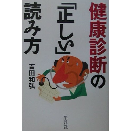 健康診断の「正しい」読み方 [単行本]
