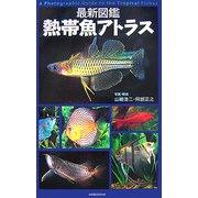 最新図鑑 熱帯魚アトラス [図鑑]