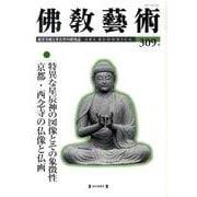 佛教藝術 309号 [単行本]