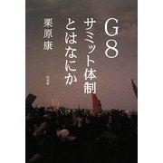 G8サミット体制とはなにか [単行本]