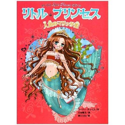 リトル・プリンセス―人魚のマリッサ姫 [単行本]