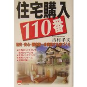 住宅購入110番―格安・安心・顧客第一を実現する家づくり [単行本]