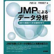 JMPによるデータ分析―統計の基礎から多変量解析まで [単行本]