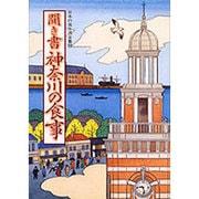 聞き書 神奈川の食事(日本の食生活全集〈14〉) [全集叢書]