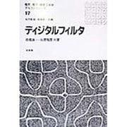 ディジタルフィルタ(電気・電子・情報工学系テキストシリーズ〈17〉) [全集叢書]