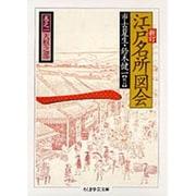 新訂 江戸名所図会〈1〉天枢之部(ちくま学芸文庫) [文庫]