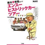 徳大寺有恒といくエンスー・ヒストリックカー・ツアー [単行本]