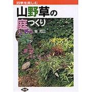 四季を楽しむ 山野草の庭つくり [単行本]