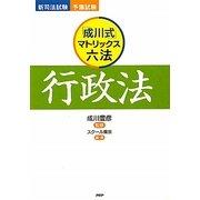 「成川式」マトリックス六法 行政法 [単行本]