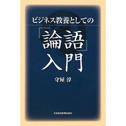 ビジネス教養としての『論語』入門 [単行本]