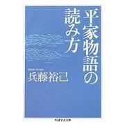 平家物語の読み方(ちくま学芸文庫) [文庫]