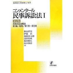 コンメンタール民事訴訟法〈1〉民事訴訟法概説 第2版 [単行本]